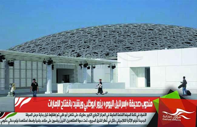 مندوب صحيفة «إسرائيل اليوم» يزور ابوظبي ويشيد بانفتاح الإمارات