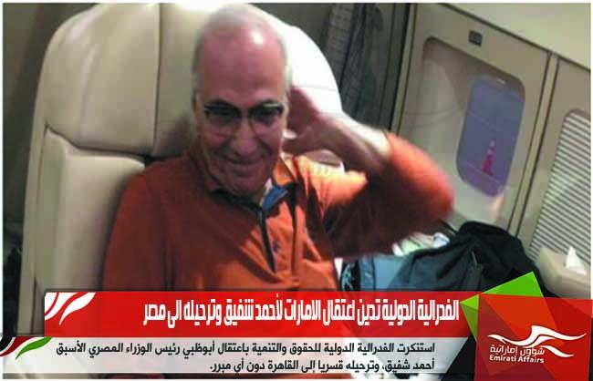 الفدرالية الدولية تدين اعتقال الامارات لأحمد شفيق وترحيله الى مصر