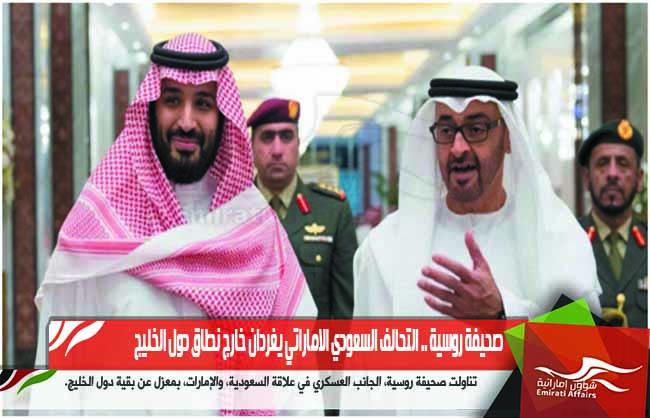 صحيفة روسية .. التحالف السعودي الاماراتي يغردان خارج نطاق دول الخليج
