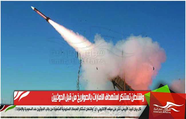 واشنطن تستنكر استهداف الامارات بالصواريخ من قبل الحوثيين