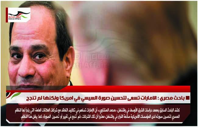 باحث مصري : الامارات تسعى لتحسين صورة السيسي في امريكا ولكنها لم تنجح