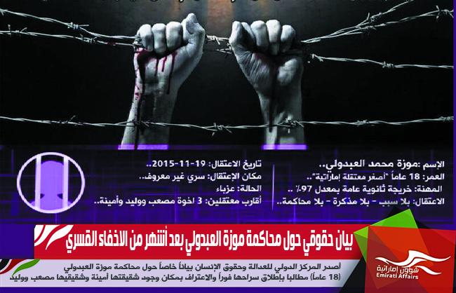 بيان حقوقي حول محاكمة موزة العبدولي بعد أشهر  من الاخفاء القسري
