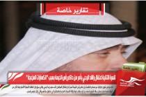 """للمرة الثانية اعتقال راشد الرحبي بأمر من حاكم رأس الخيمة بسبب """" الكسارات المزعجة """""""