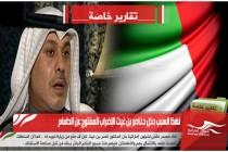 لهذا السبب دخل د.ناصر بن غيث الإضراب المفتوح عن الطعام