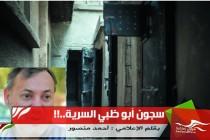 سجون أبو ظبي السرية..!!
