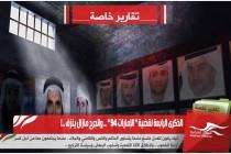 """الذكرى الرابعة لقضية """" الإمارات 94 """" .. والجرح مازال ينزف ..!"""