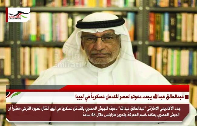 عبدالخالق عبدالله يجدد دعوته لمصر للتدخل عسكرياً في ليبيا