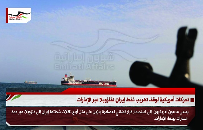 تحركات أمريكية لوقف تهريب نفط إيران لفنزويلا عبر الإمارات