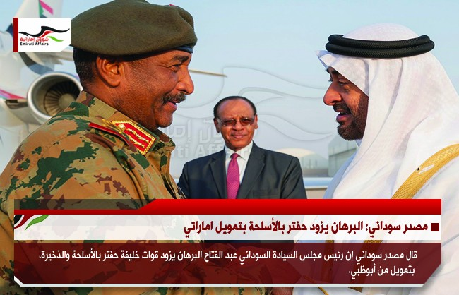 مصدر سوداني: البرهان يزود حفتر بالأسلحة بتمويل اماراتي