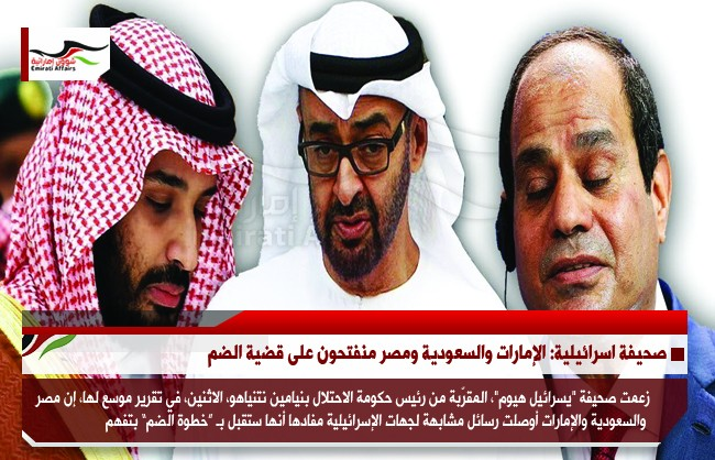 صحيفة اسرائيلية: الإمارات والسعودية ومصر منفتحون على قضية الضم