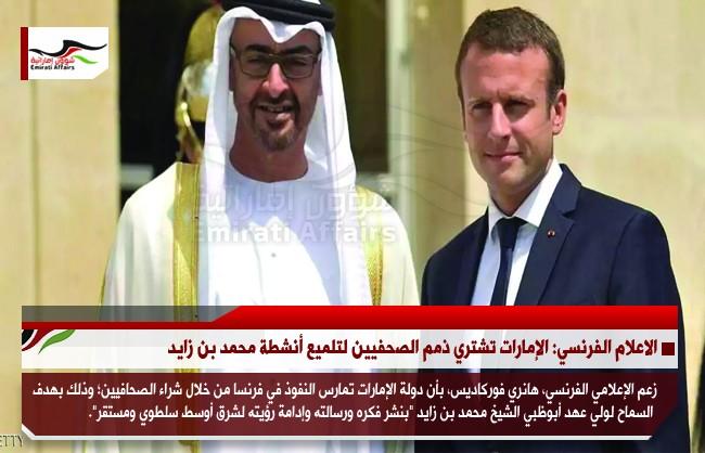 الاعلام الفرنسي: الإمارات تشتري ذمم الصحفيين لتلميع أنشطة محمد بن زايد