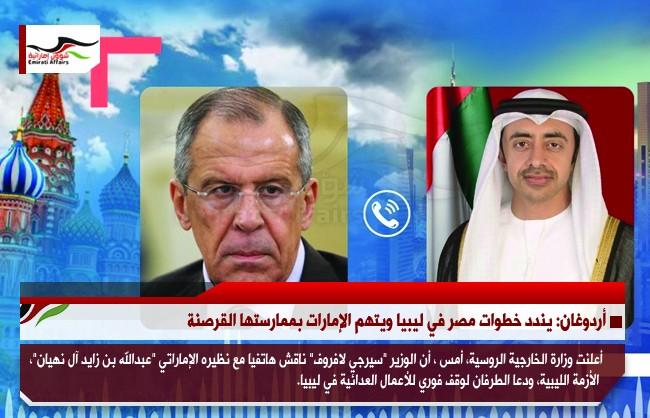 وزير الخارجية الروسية يتباحث عبدالله بن زايد وقف اطلاق النار في ليبيا