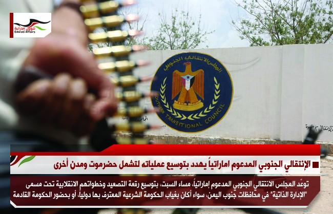 الانتقالي الجنوبي المدعوم اماراتياً يهدد بتوسيع عملياته لتشمل حضرموت ومدن أخرى