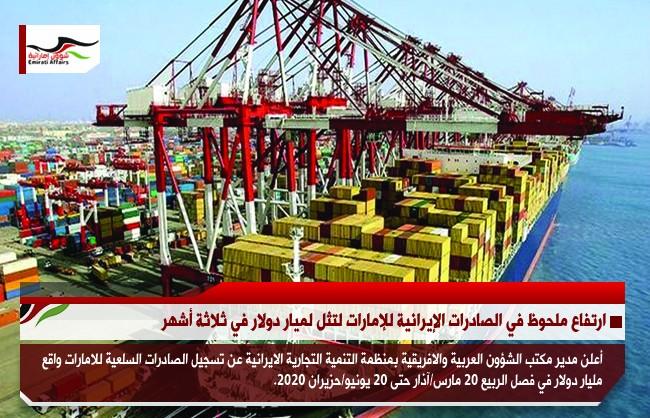 ارتفاع ملحوظ في الصادرات الإيرانية للإمارات لتثل لميار دولار في ثلاثة أشهر