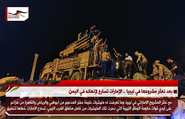 بعد تعثر مشروعها في ليبيا .. الإمارات تسارع لإنهائه في اليمن