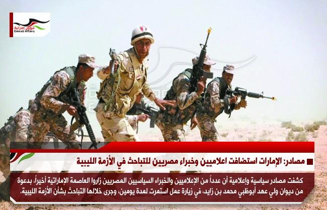مصادر: الإمارات استضافت اعلاميين وخبراء مصريين للتباحث في الأزمة الليبية