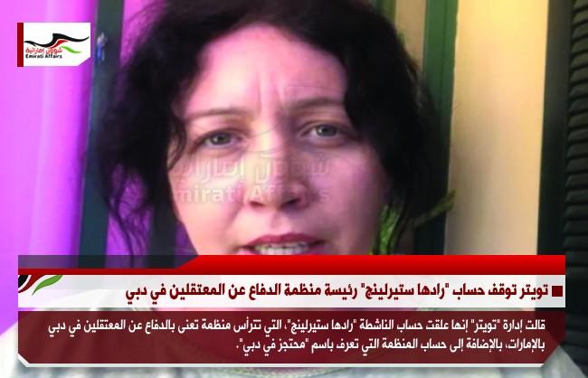 """تويتر توقف حساب """"رادها ستيرلينج"""" رئيسة منظمة الدفاع عن المعتقلين في دبي"""