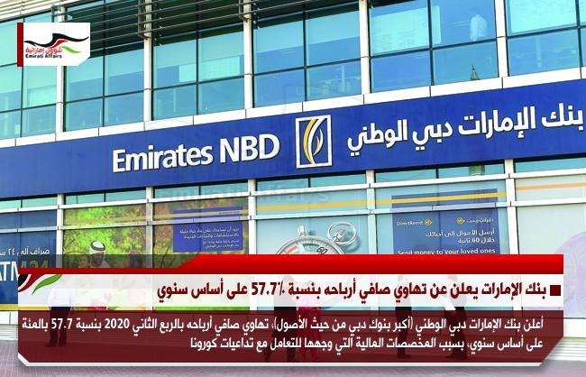 بنك الإمارات يعلن عن تهاوي صافي أرباحه بنسبة 57.7% على أساس سنوي