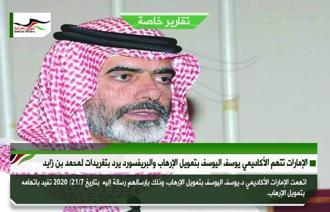 الإمارات تتهم الأكاديمي يوسف اليوسف بتمويل الإرهاب والبروفيسور يرد بتغريدات لمحمد بن زايد