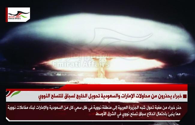 خبراء يحذرون من محاولات الإمارات والسعودية تحويل الخليج لسباق للتسلح النووي