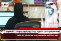 الصحة الإماراتية: تسجيل ثلاثة وفيات جديدة بفيروس كورونا ليرتفع العدد لـ321 حالة وفاة