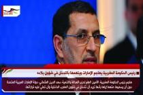 رئيس الحكومة المغربية يهاجم الإمارات ويتهمها بالتدخل في شؤون بلاده