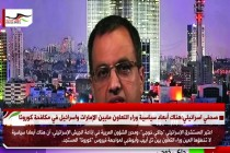 صحفي اسرائيلي:هناك أبعاد سياسية وراء التعاون مابين الإمارات واسرائيل في مكافحة كورونا