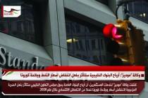 """وكالة """"موديز"""": أرباح البنوك الخليجية ستتأثر بفعل انخفاض اسعار النفط وجائحة كورونا"""