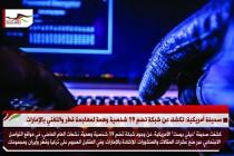صحيفة أمريكية: تكشف عن شبكة تضم 19 شخصية وهمة لمهاجمة قطر والإشادة بالإمارات