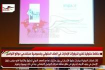 منظمة حقوقية تشير لتجاوزات الإمارات في الملف الحقوقي وخصوصية مستخدمي مواقع التواصل