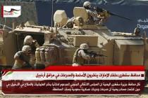 محافظ سقطرى:حلفاء الإمارات ينشرون الأسلحة والمدرعات في مرافق أرخبيل