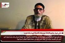 مفتي ليبيا: يهاجم الإمارات ويصفها بالعدوة لليبيا رفقة فرنسا