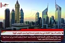 """""""ستاندرد آند بورز"""": اقتصاد دبي ربما يتعرض لصدمة كبيرة بسبب فايروس كورونا"""