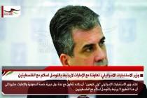وزير الاستخبارات الاسرائيلي: تعاوننا مع الإمارات لايرتبط بالتوصل لسلام مع الفلسطينين