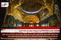 الإمارات تواصل انتقاداتها لأنقرة بتحويل آيا صوفيا من متحف لمسجد