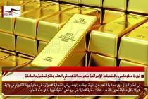 تورط دبلوماسي بالقنصلية الإماراتية بتهريب الذهب في الهند وفتح تحقيق بالحادثة
