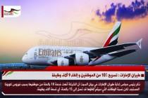 طيران الإمارات : تسريح 10% من الموظفين و إلغاء 9 آلاف وظيفة