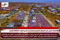 الإمارات تعرض على الصومال انضمام مقديشو لحرب اليمن لتنفيذ مخططاتها باليمن