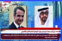 محمد بن زايد يبحث مع رئيس وزراء اليونان قضايا الأمن الإقليمي