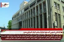 الإنتقالي الجنوبي المدعوم اماراتياً يحاصر البنك المركزي بعدن