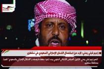 زعيم قبلي يمني: لابد من استئصال التدخل الإماراتي السعودي في سقطرى