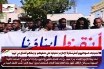 احتجاجات لسودانيين أمام سفارة الإمارات في الخرطوم احتجاجاً على تضليلهم وارسالهم للقتال في ليبيا