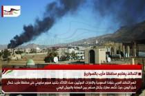 التحالف يهاجم محافظة مأرب بالصواريخ