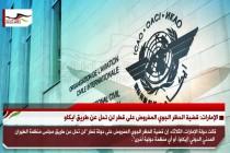 الإمارات: قضية الحظر الجوي المفروض على قطر لن تحل عن طريق ايكاو