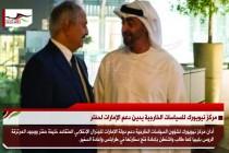 مركز نيويورك للسياسات الخارجية يدين دعم الإمارات لحفتر