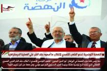 النهضة التونسية: تدعو الشعب للتصدي لانقلاب ما أسموه حلف الشر على العملية الديمقراطية
