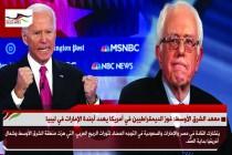 معهد الشرق الأوسط: فوز الديمقراطيين في أمريكا يهدد أجندة الإمارات في ليبيا
