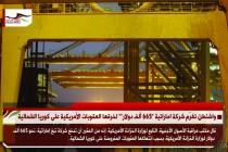 """واشنطن تغرّم شركة اماراتية """"665 ألف دولار"""""""" لخرقها العقوبات الأمريكية على كوريا الشمالية"""