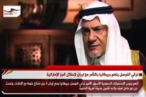 تركي الفيصل يتهم بريطانيا بالتآمر مع ايران لإحتلال الجز الإماراتية