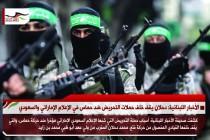 الأخبار اللبنانية: دحلان يقف خلف حملات التحريض ضد حماس في الإعلام الإماراتي والسعودي